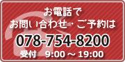 お電話でのお問い合わせ・ご予約は078-754-8200へ
